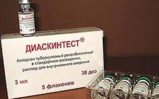 Состав и принцип действия Диаскинтеста — как использовать препарат